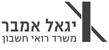 יגאל אמבר